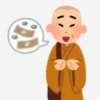 葬儀,お布施,相場,浄土真宗