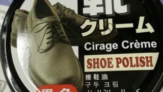 ダイソー,革靴